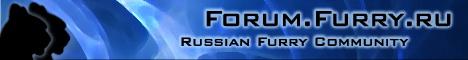 Форум Я-Фурри.ru российское фурри сообщество