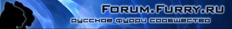 Форум фурри.ru российское фурри сообщество